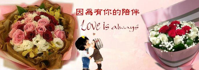 獻上你的浪漫花束