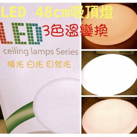 LED48CM吸頂燈(3色溫變換