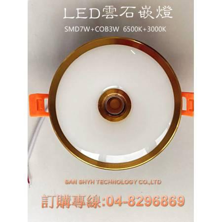 LED雲石嵌燈