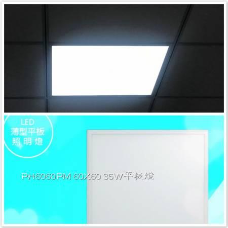 LED-35W平板燈