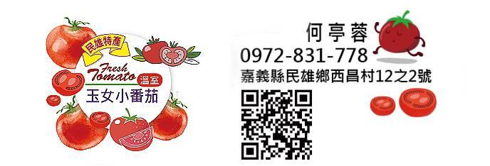 霖仔溫室玉女番茄