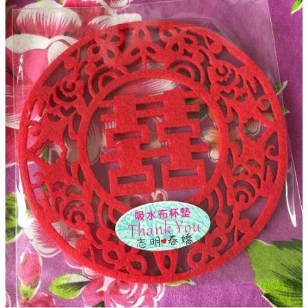 大紅喜字布杯墊(一個10元一組是20個)(出貨日前五天訂購)