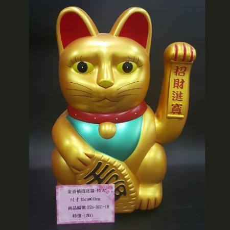 香檳招財貓-1-特大-18-078-355