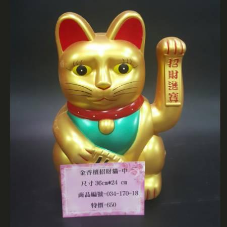 香檳招財貓-3-中-18-034-170