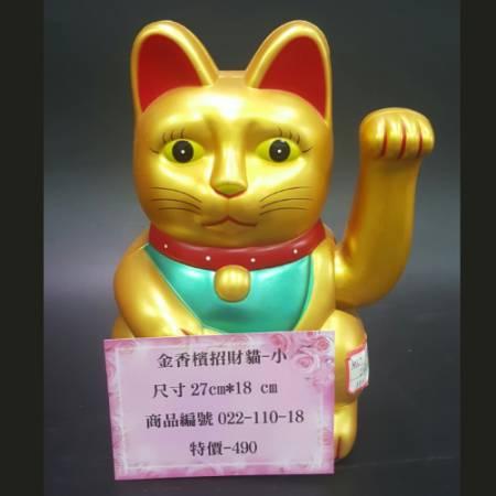 香檳招財貓-4-小-18-022-110尺寸27cm*18cm490