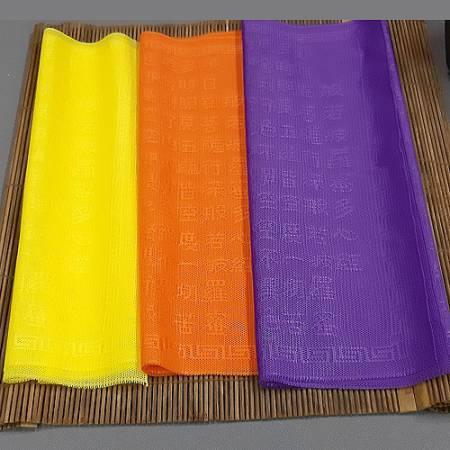 01幸福就是因為有你的護佑-心經-小手巾尊榮紫能量橘吉祥黃