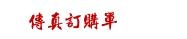 喜慶-傳真訂購單(請將下面圖檔按右鍵即可列印傳真單)
