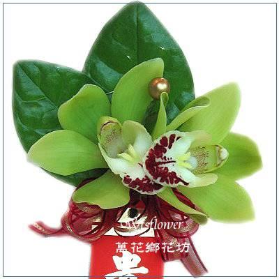 w-18東亞蘭精緻胸花台南市花店台南專業花店