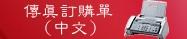 傳真機-中文