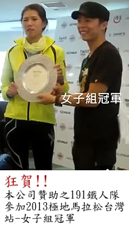 狂賀!!本公司贊助之191鐵人隊參加2013極地馬拉松台灣站-女子組冠軍