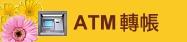 付款方式-ATM
