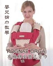 POGNAE ORGA 有機棉坐墊式嬰兒揹巾教學
