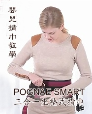 POGNAE SMART 三合一坐墊式揹巾