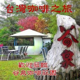 歡迎蒞臨谷泉咖啡莊園