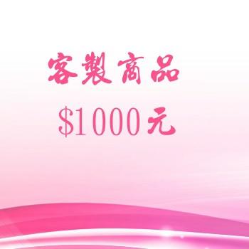 客製商品$1000元