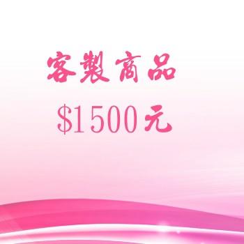 客製商品$1500元
