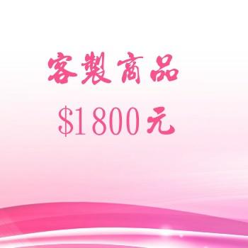 客製商品$1800元