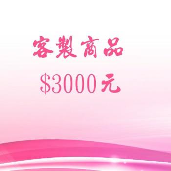 客製商品$3000元