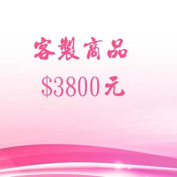 客製商品$3800元