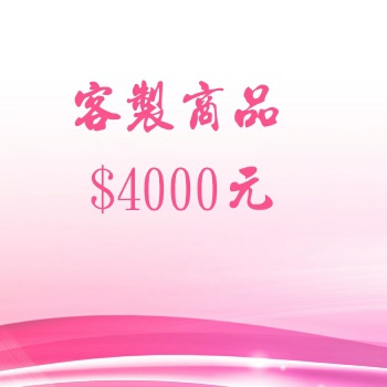 客製商品$4000元