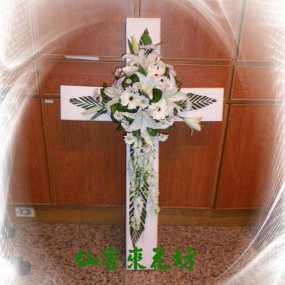 【S-133】喪禮十字架、喪事十字架、弔唁十字架、致喪十字架、弔唁花禮十字架