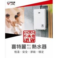 Z057喜特麗FE強制排氣熱水器