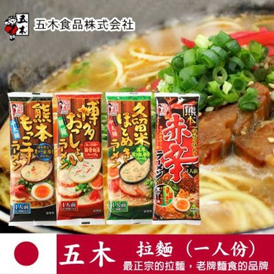 Z073日本五木拉麵(一人份)熊本赤辣黑麻油豚骨拉麵進口食品