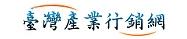 台灣行銷網