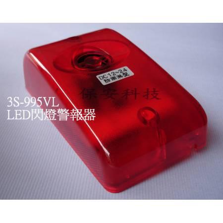 紅色閃燈警報器