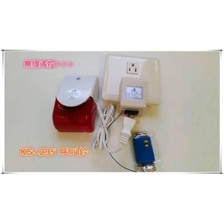 無線緊急求救鈴(KS-295)