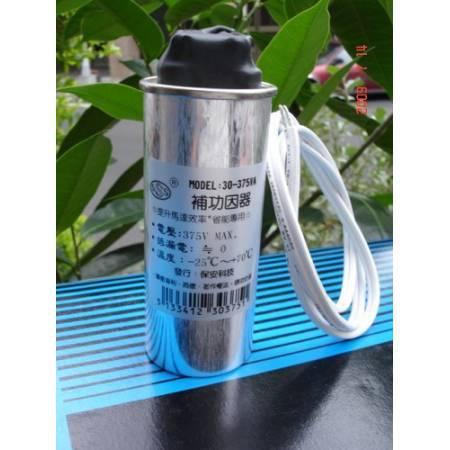 節能省電-補功因器