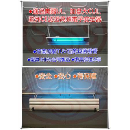 飛利浦殺菌燈搭配電源遙控開關
