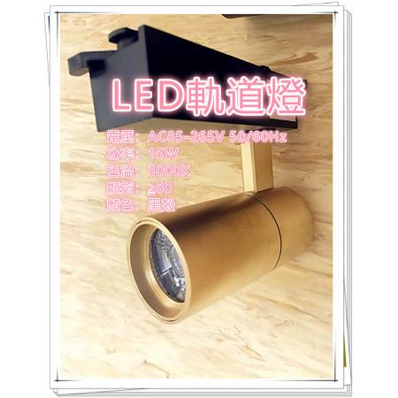 LEDE軌道燈