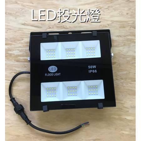 【LED多晶投光燈】