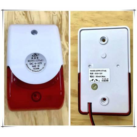 可調音量紅白閃燈警報器