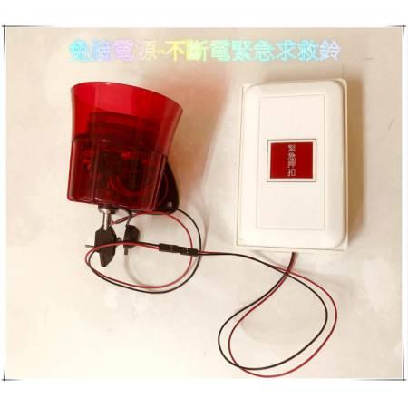免電源-不斷電緊急求救鈴