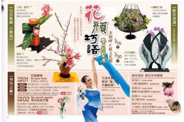 20160316 ~30 台南新光三越春之花藝展