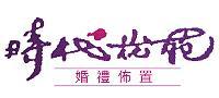 時代花苑 台南網路花店 台南花店 Tainan florist