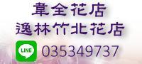 逸林竹北花店 韋全花店  新竹花店 http://lilyflower.com.tw